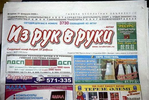 Найти жилье в Москве без посредников самостоятельно