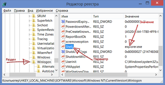 Редактор реестра windows