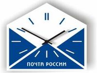 часы работы почты