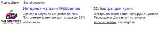 Реклама от Яндекса