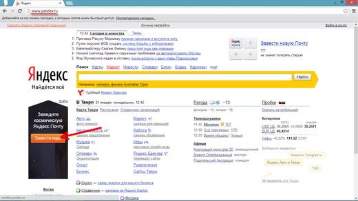 Регистрация ящика на Яндексе
