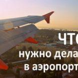 Что делать в аэропорту